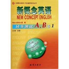 《新概念英语》同步辅导系列丛书:新概念英语同步测试A、B卷[  1]