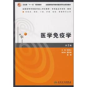 医学免疫学(供临床、预防、口腔、护理、检验、影像等专业用)(第2版)