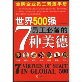 正版 世界500强员工的7种美德 五志燕 中国经济出版社