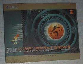 2002年第14届世界女子篮球锦标赛 中国电信201电话卡 2套 每套2枚 共4枚 未刮卡