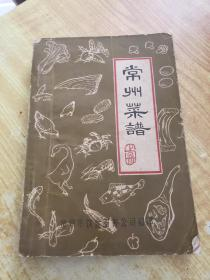 常州菜谱(上册)(封底书角小损)(内页品好)