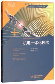 """机电一体化技术/应用型高等教育""""十三五""""规划教材:机械设计制造及其自动化专业课程群系列"""