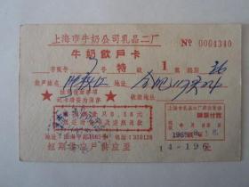 1965年8月18日上海市牛奶公司乳品二厂牛奶饮户卡