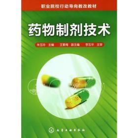 药物制剂技术(朱玉玲)