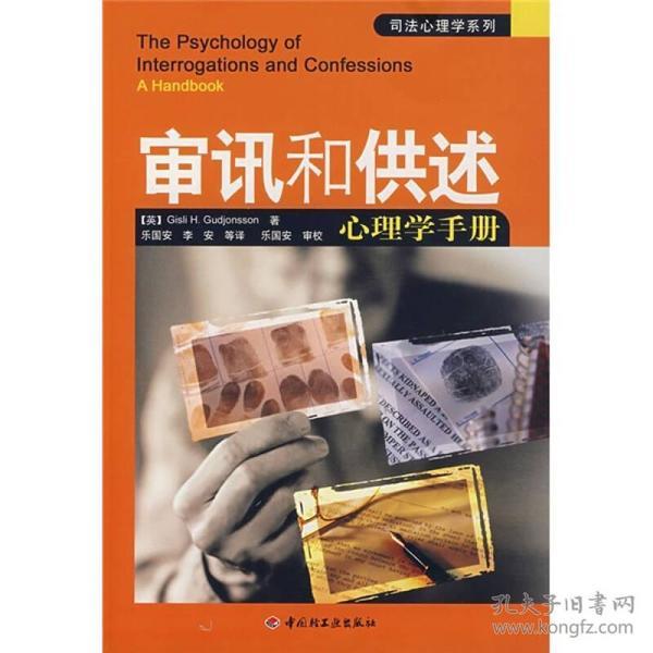 审讯和供述心理学手册