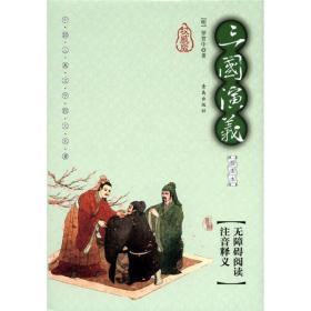 中国古典文学四大名著:三国演义(插图本)