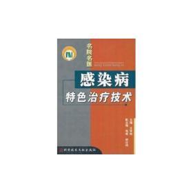 名院名医感染病特色治疗技术 王宇明 科技文献出版社 9787502347413