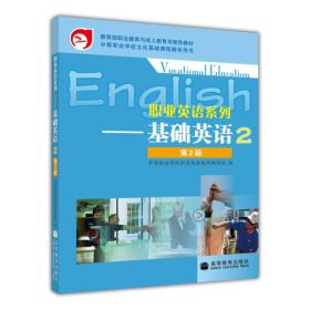职业英语系列:基础英语2(第2版)