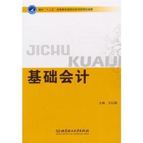基础会计 王红娟 北京理工大学出版社 9787564046989