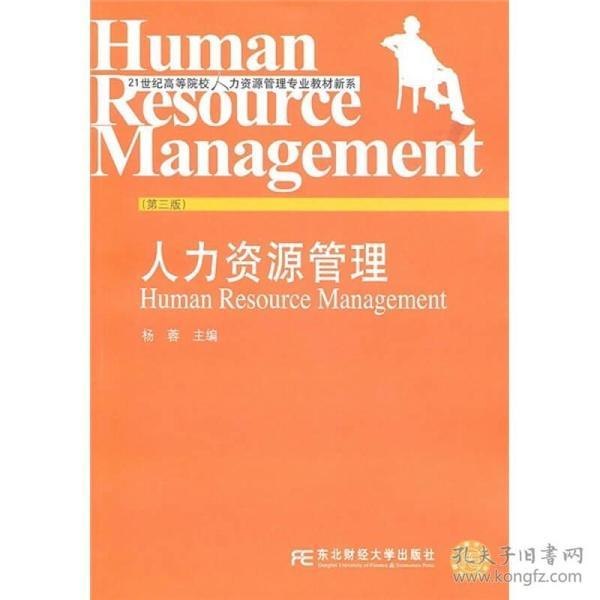 21世纪高等院校人力资源管理专业教材新系:人力资源管理(第3版)
