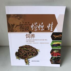 天下宠物:图说蝾螈和蛙的饲养