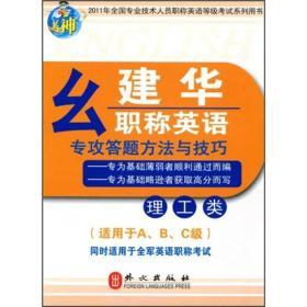 2011年全国专业技术人员职称英语等级考试系列用书:么建华职称英语专攻答题方法与技巧(理工类)