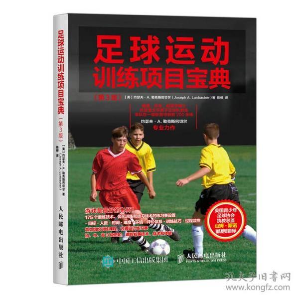 足球运动训练项目宝典