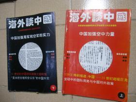 旅途文萃丛书之六  海外谈中国 上下 全2册