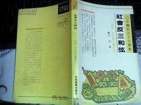 社会反三和弦--民族、民俗与中国政治【中国政治文化丛书】