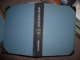 德黑兰经济学家【回族语】1969年11月--12月期合订