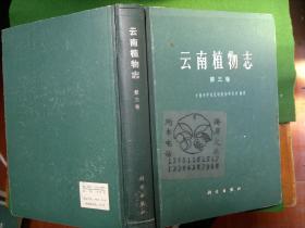 云南植物志.第三卷.种子植物+