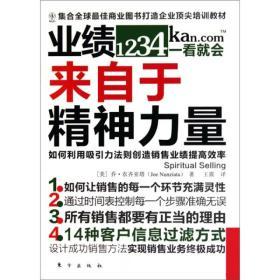 业绩来自于精神力量 美 农齐亚塔 王震 译 东方出版社 9787506037471