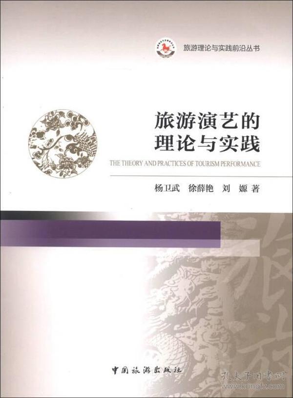 旅游理论与实践前沿丛书:旅游演艺的理论与实践
