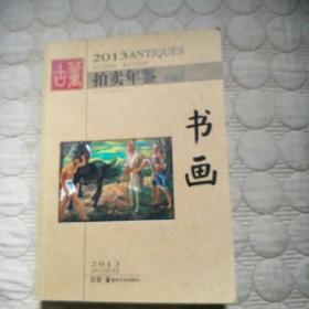 2013古董拍卖年鉴:书画