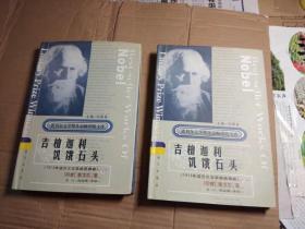 诺贝尔文学奖作品畅销榜文库-吉檀迦利.饥饿石头-精装全二册,馆藏,请看书影和品相描述