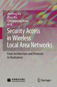 无线局域网安全接入