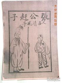 张公赶子-又名《清风亭》小戏本(光绪年版本)【复印件.不退货】