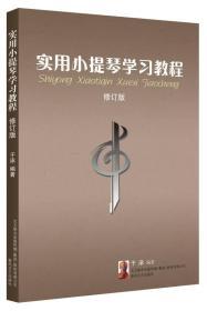 实用小提琴学习教程(修订版)