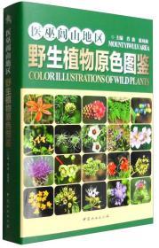 医巫闾山地区野生植物原色图鉴