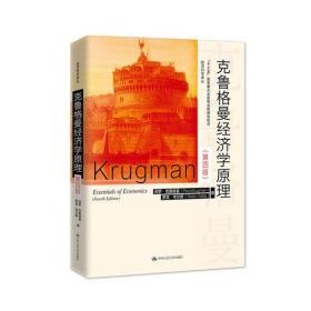 送书签zi-9787300256399-克鲁格曼经济学原理(第四版)
