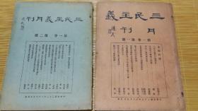 三民主义期刊创刊号+第二期