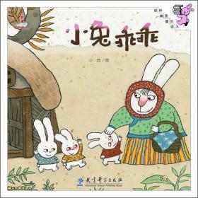伴我长大经典童话:小兔乖乖