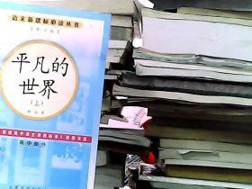 平凡的世界(上中下册.修订版)语文新课标必读丛书/高中部分