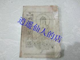 佛说诸品杂经 油印本  47个内容 属于民间宗教