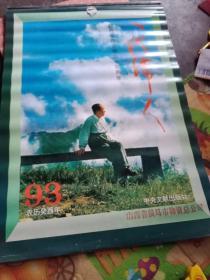 1993年挂历 一代伟人 献给毛泽东诞辰一百周年 13张全