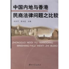中国内地与香港民商法律问题之比较
