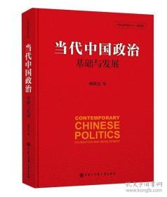 当代中国政治 基础与发展/中国发展道路丛书·政治卷【硬精装】