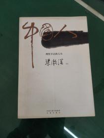 中国人 理性早启的人生