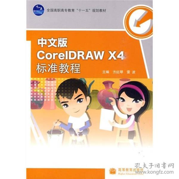 中文版CorelDRAW X4标准教程