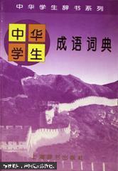 中华学生成语词典