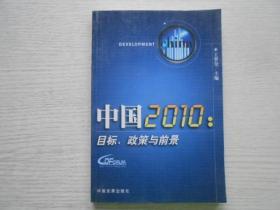 中国2010:目标、政策与前景