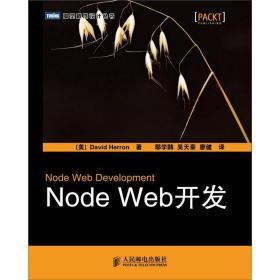 Node Web开发