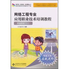 网络工程专业应用职业技术培训教程 职业实训(一)