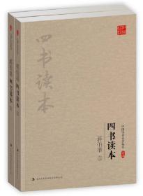 中国学术名著丛书:蒋伯潜.四书读本(全两册)