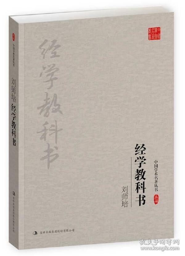 刘师培:经学教科书