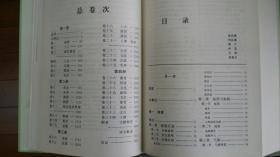 合肥市志(1和3、4)三册