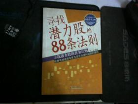 寻找潜力股的88条法则