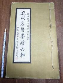 近代名贤墨迹 第六辑 谢鸿轩钤印 签赠本 线装