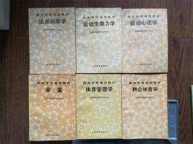 体育学院通用教材 (11册合售)