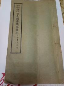 清初殿版铜活字印一古今图书集成样本(线装版)